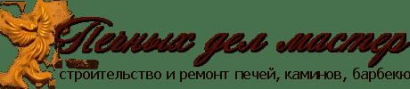 Печи. Печных дел Мастер | Строительство и ремонт печей, каминов, барбекю в Москве и Московской области