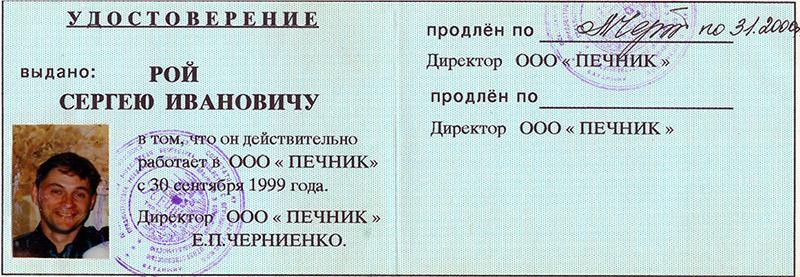 Удостоверение печника